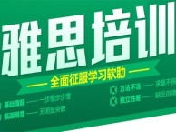 上海雅思培训机构,浦东雅思口语培训,师资强大雅思各项提升