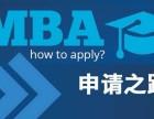 成都西南財經大學雙證MBA在職工商管理碩士