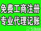 淄博最低价注册公司营业执照 公司转让 注销 商标注册
