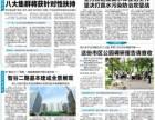 揚州日報企業公告電話(登報服務)