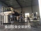 北京食品设备专业吊装卸车进车间人工搬运就位服务