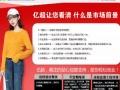 【亿超眼镜】零加盟费/全程帮扶/加盟店已近百家