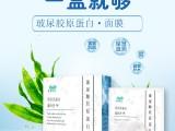 Amily 玻尿酸胶原蛋白水凝胶面膜代理价格