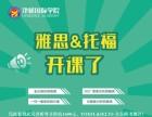 雅思托福培训 津桥国际学院定制班