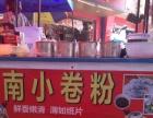 正宗越南小卷粉加盟 特色小吃 投资金额 1万元以下
