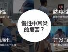 东莞国岸耳鼻喉医院郭明专家成功实施一例低龄高难度中耳炎手术