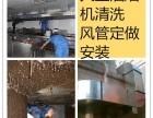 上海市卢湾区饭店油烟机专业清洗维修 风管清洗改装