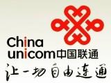深圳联通网上营业厅