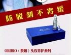 孕发术产品招商加盟