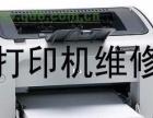 办公设备维修 耗材配送 网络维修 监控安装 电脑维