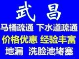 武昌区南湖专业班子疏通下水道,管道堵塞找我们专业