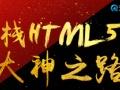 广州HTML5培训视频