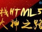 北京千锋html5培训机构好不好
