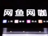 廣州網魚網咖加盟/網魚網咖加盟費多少/網魚網咖加盟怎么樣