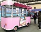 河南雅美可电动四轮餐车工厂特街景款店车广告宣传车烧烤车价格