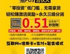 超级钱管家(免费申请+0.51%POS机送)