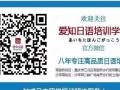 重庆有哪些日本留学机构-爱知日语