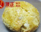 上海聊城罗汉饼技术免加盟培训