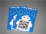 支付卡制作厂家 广东哪里有供销耐用的扫码支付卡