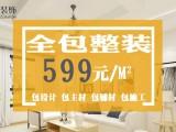 重庆江北装修公司全包整装599元每平米
