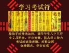 南京哪里有最准算命风水师功名文昌符适合什么人请符