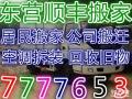 东营搬家公司东营顺丰搬家公司7 7 7 7 6 5 3