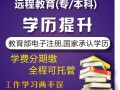 读网络教育大专本科选中恒教育 国家承认学历网站终身可查