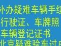北京车辆年审|汽车年检|漏检补办|过期年审代办服务