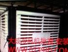 环保中央空调通风换气降温除味设计于施工