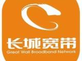 广州宽带 广州长城光纤宽带报装,电信光纤