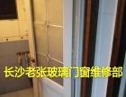 南二环换厕所铝合金厨房塑钢门换门锁,修门开关刮地