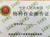 深圳低压高压电工焊工制冷高处叉车培训考证一个月领取