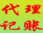 注册开公司流程建账湛江做账税务登记申报培训