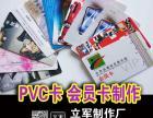 哈尔滨广告扇子名片布兜绶带锦旗刀旗画册彩页会员卡立军制作厂家