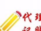 西安记账代理-雅荷花园锦丰专业财务公司诚实可信