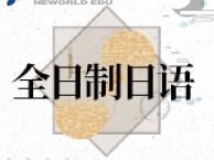 杭州日语培训初级中级班