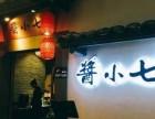 酱小七老火锅加盟是什么?口碑好带给你正宗重庆风味!