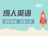 上海英语培训班,雅思托福,日语韩语小语种培训
