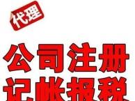 崇明长兴岛代理记账 社保代办 注册公司 注销公司审计找吴会计