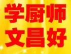 武汉厨师学校 武汉厨师培训 武汉厨师培训班武汉文昌厨师学校