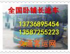 13559206167 (福清到本溪的汽车)长途直达汽车