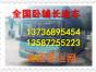 13559206167 (霞浦到金乡的汽车)长途直达汽车