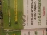 国家教师资格证考试 幼儿园