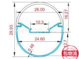 【厂家供应】 led外壳配件 pc灯具外壳 led灯具塑料灯壳1