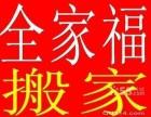 珠海香洲区居民搬家 学生搬家 公司搬家 长短途租车