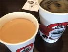 无锡咖啡加盟品牌-太平洋咖啡加盟