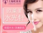 松江水光针图片,松江上海欧莱美医疗美容医院