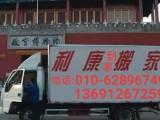 北京搬家 北京搬家公司 海淀搬家 朝阳搬家昌平搬家