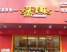 吉安快餐店加盟 日卖3000份 利润是传统店的3倍
