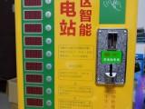 公司小区电瓶车充电站投币智能型安装流程